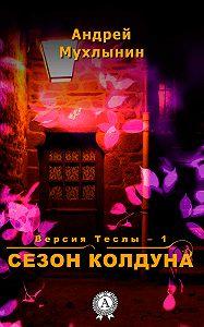 Андрей Мухлынин - Сезон Колдуна