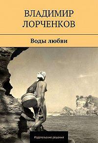 Владимир Лорченков -Воды любви (сборник)