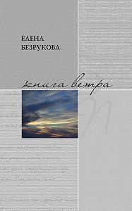 Елена Безрукова - Книга ветра