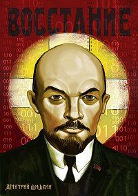 Дмитрий Шишкин - Восстание