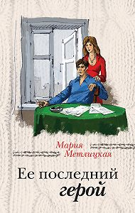 Мария Метлицкая -Ее последний герой
