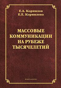 Е. Е. Корнилова, Е. А. Корнилов - Массовые коммуникации на рубеже тысячелетий
