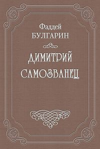 Фаддей Булгарин -Димитрий Самозванец