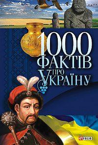 Валентина Скляренко, Владимир Сядро - 1000 фактів про Україну