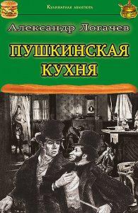 Александр Логачев -Пушкинская кухня