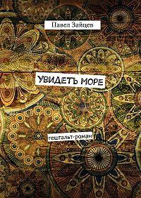 Павел Зайцев -Увидетьморе