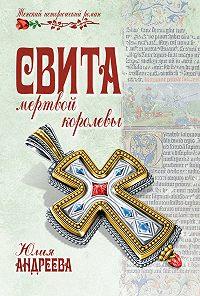 Юлия Андреева -Свита мертвой королевы