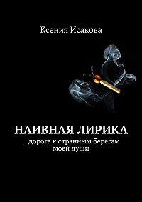 Ксения Исакова -Наивная лирика …дорога к странным берегам моей души