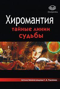 Татьяна Анатольевна Радченко -Хиромантия. Тайные линии судьбы