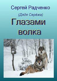 Сергей Радченко -Глазами волка
