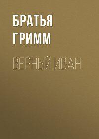 Якоб и Вильгельм Гримм -Верный Иван