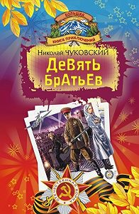 Николай Чуковский -Кайт