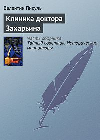 Валентин Пикуль -Клиника доктора Захарьина