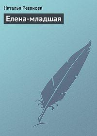 Наталья Резанова -Елена-младшая