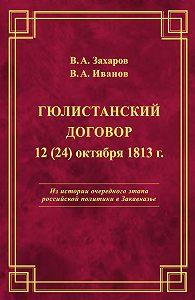 В. А. Захаров, Владимир Иванов - Гюлистанский договор 12 (24) октября 1813 г