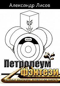 Александр Лисов -Петролеум фэнтези