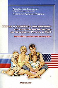 Коллектив авторов -Семья и семейное воспитание: кросс-культурный анализ на материале России и США