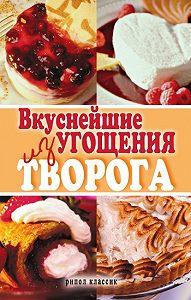 Елена Томина -Вкуснейшие угощения из творога