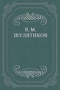 Владимир Шулятиков -Теоретик интеллигенции