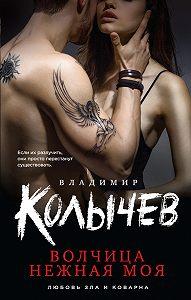 Владимир Колычев -Волчица нежная моя