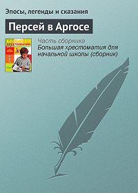 Эпосы, легенды и сказания -Персей в Аргосе
