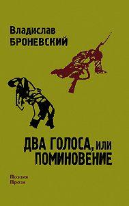 Владислав Броневский -Два голоса, или поминовение