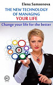 Elena Samsonova - The new technology of managing your life