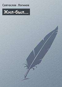 Святослав  Логинов -Жил-был…