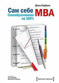 Джош Кауфман -Сам себе MBA. Самообразование на 100%
