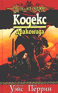Маргарет Уэйс -Кодекс драконида