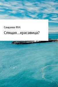 Ферина Сандаева -Спящая… красавица?