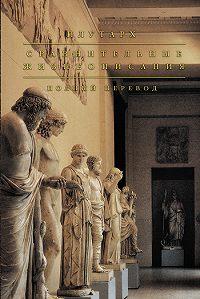 Плутарх -Сравнительные жизнеописания