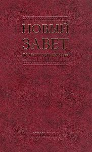 Священное писание -Новый Завет по тексту большинства