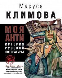 Маруся Климова -Моя АНТИистория русской литературы