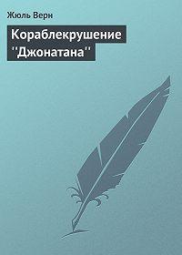 Жюль Верн -Кораблекрушение ''Джонатана''