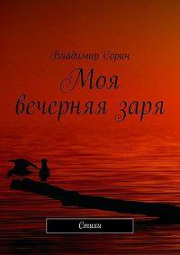 Владимир Сорин -Моя вечерняязаря. Стихи
