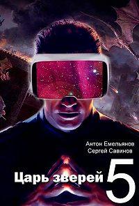 Антон Емельянов -Царь зверей 5