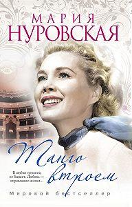Мария Нуровская - Танго втроем