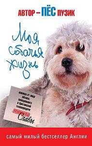 Пёс Пузик -Моя собачья жизнь