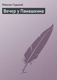 Максим Горький -Вечер у Панашкина