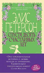 Элис Петерсон -Спустя десять счастливых лет