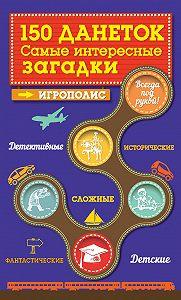 Ирина Парфенова -150 данеток. Самые интересные загадки