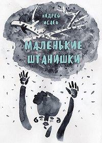 Андрей Исаев -Маленькие Штанишки