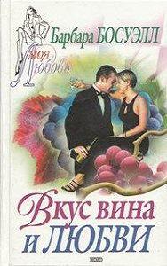 Барбара Босуэлл -Вкус вина и любви