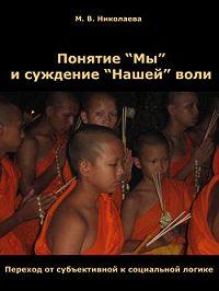 Мария В. Николаева -Понятие «Мы» и суждение «Нашей» воли