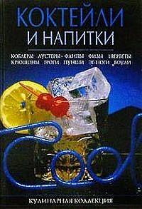 Михаил Георгиевич Малютин - Коктейли и напитки