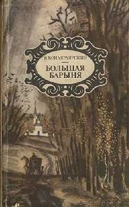 Василий Вонлярлярский -Байя