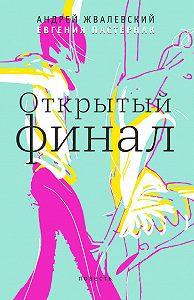 Андрей Жвалевский -Открытый финал