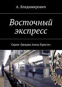 А. Владимирович -Восточный экспресс. Серия «Загадки Агаты Кристи»