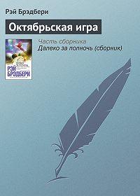 Рэй Брэдбери -Октябрьская игра